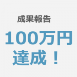 6ヶ月で月8万円から100万円!やったことは主に3つ